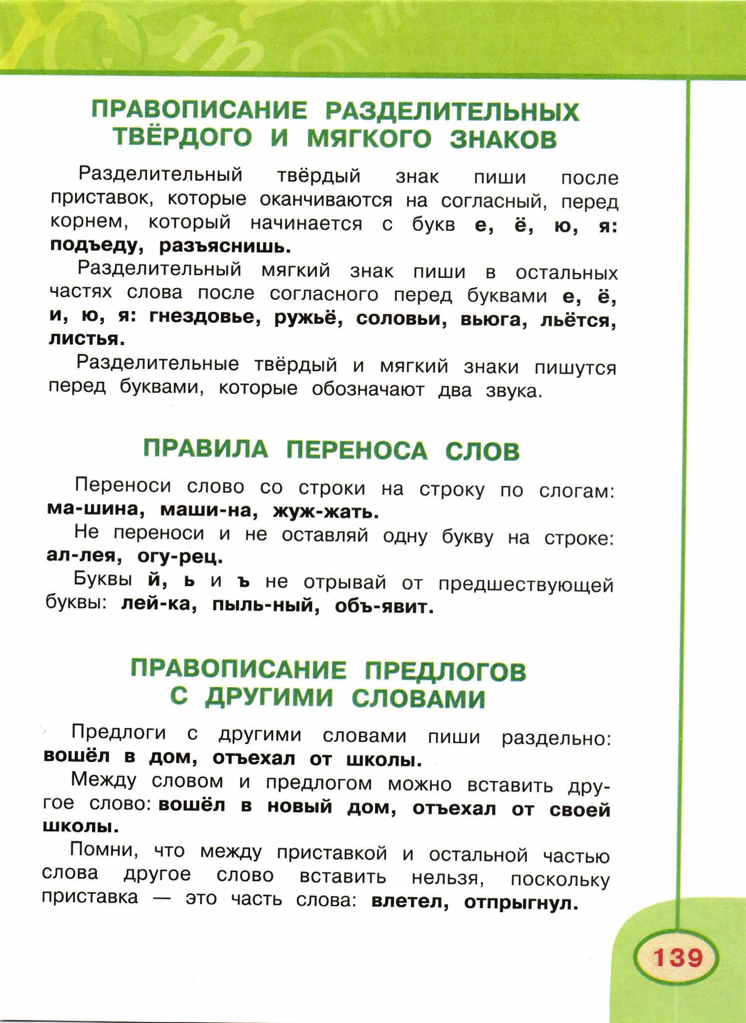 Диктанты по русскому языку 2 класс по программе перспектива